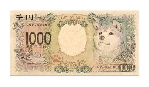 新千円札 柴犬