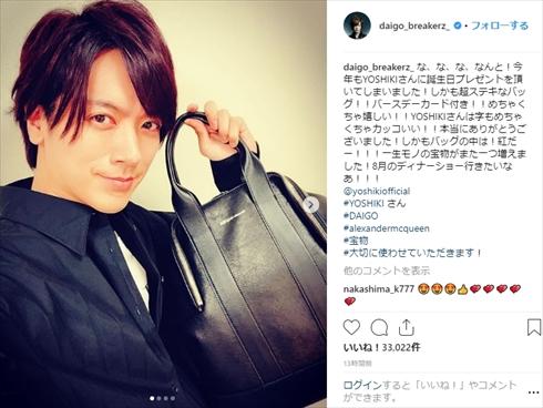 DAIGO YOSHKI 誕生日プレゼント アレキサンダー・マックイーン X JAPAN