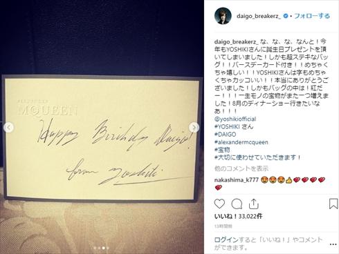 DAIGO YOSHKI 誕生日プレゼント アレキサンダー・マックイーン X JAPAN バースデーカード