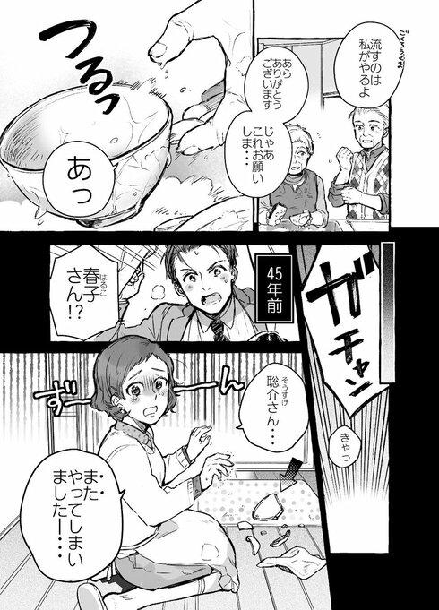 理想の夫婦01