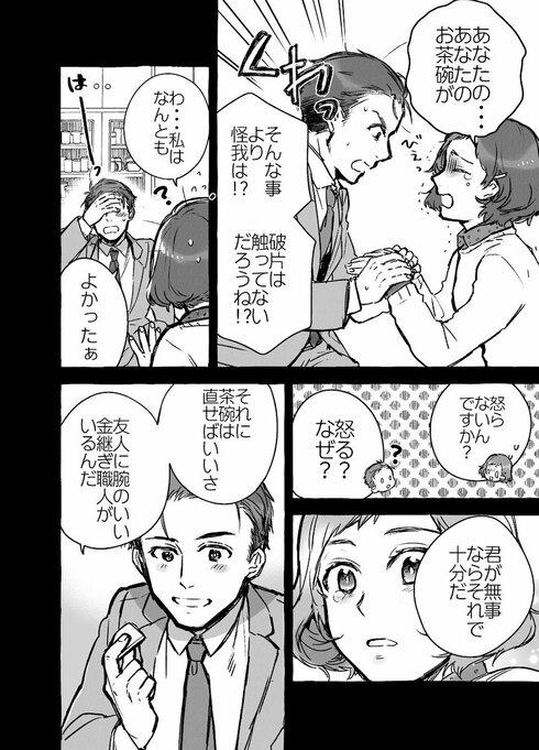 理想の夫婦02