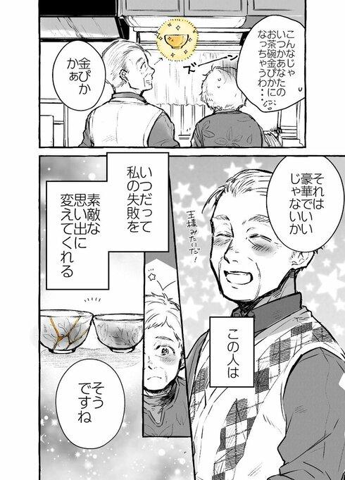 理想の夫婦04
