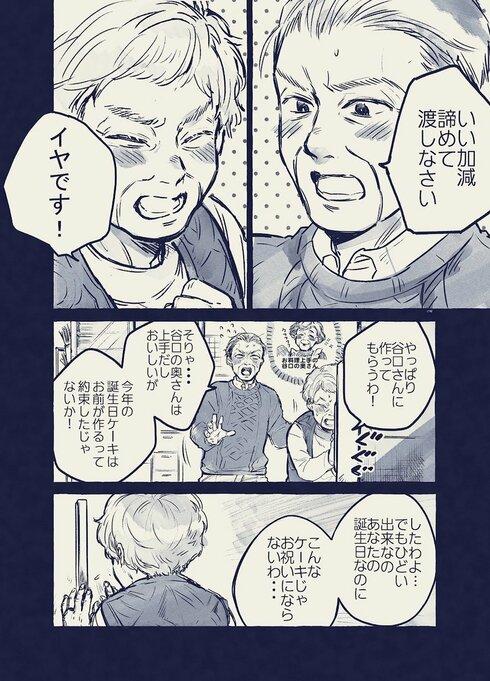 理想の夫婦05