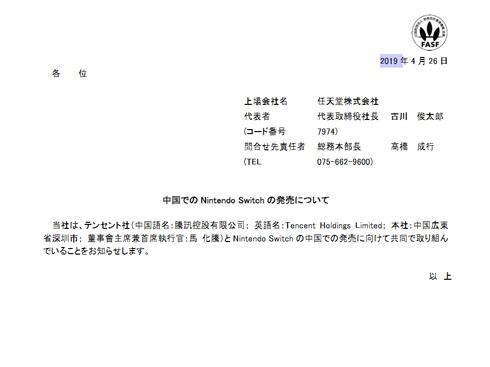 任天堂 Swtich中国発売