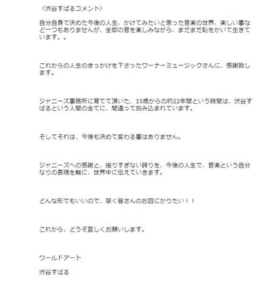 渋谷すばる ファンクラブ shubabu 会員費 登録 レーベル