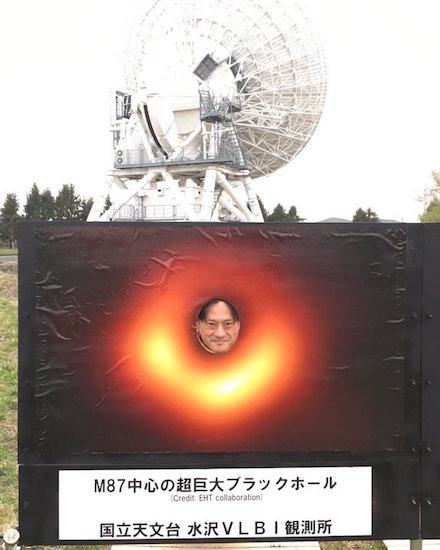 ブラックホール顔はめパネル