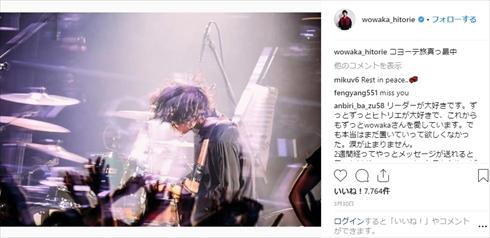 ヒトリエ 死去 急性心不全 wowaka 追悼会 お別れ会 6月1日 wowaka追悼 於 新木場STUDIO COAST ツアー ギター
