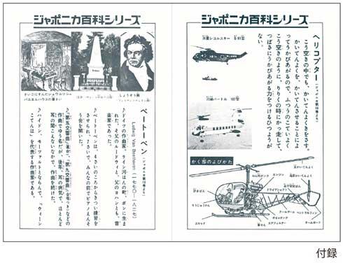 ジャポニカ学習帳 キャンパスノート ミニサイズ あのころノート 発売