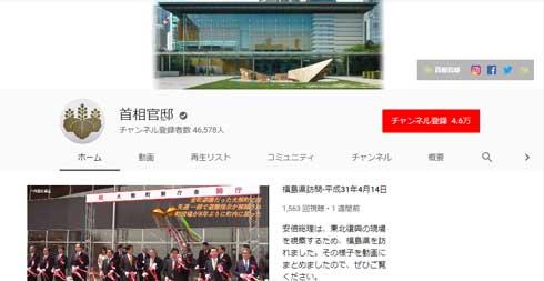 4月30日 5月1日 御退位 御即位 式典 YouTube 首相官邸チャンネル ライブ配信