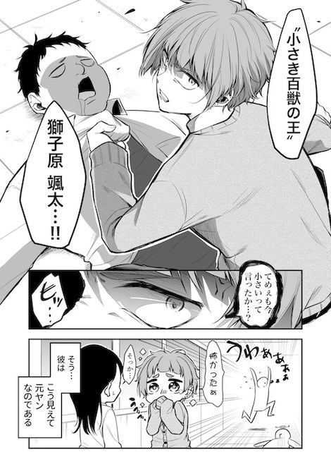 Imy_me281 ギャップ萌え 元ヤン