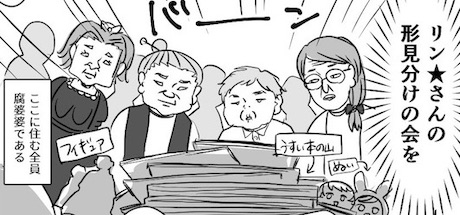 腐女子 同人誌 コミケ