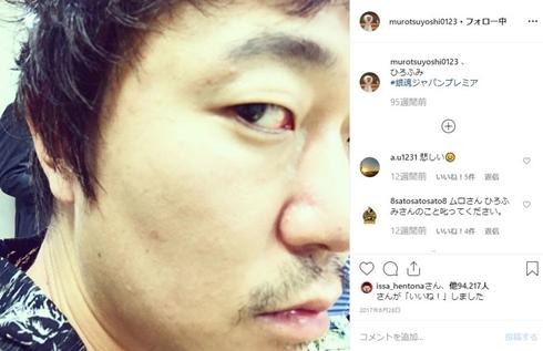 ムロツヨシ 新井浩文 Twitter 逮捕 仲良し 友達 共演