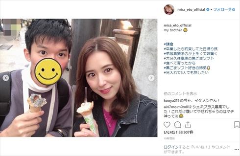 衛藤美彩 弟 イケメン Instagram 乃木坂46 家族