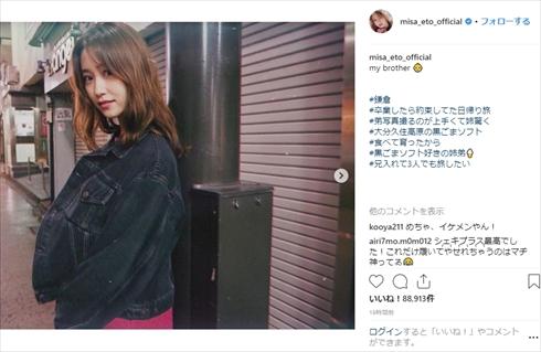 衛藤美彩 弟 イケメン Instagram 乃木坂46 家族 旅行 卒業