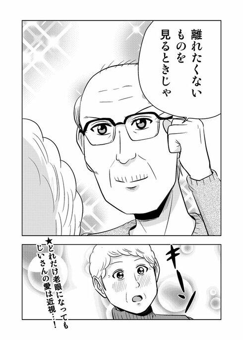 困ったじいさん02