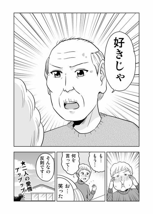 困ったじいさん06