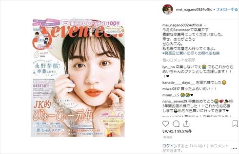永野芽郁 Seventeen 卒業 6月号 Instagram