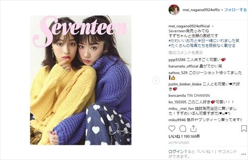 永野芽郁 Seventeen 卒業 6月号 Instagram 広瀬すず