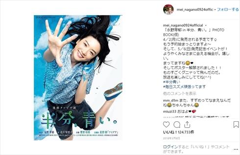 永野芽郁 Seventeen 卒業 6月号 Instagram 広瀬すず 朝ドラ 半分、青い。