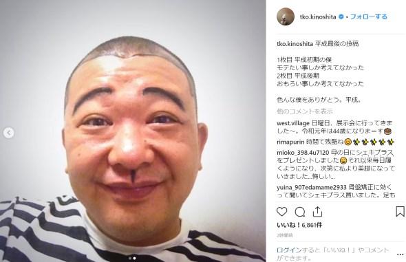 tko 木下 平成最後 Instagram 若いころ