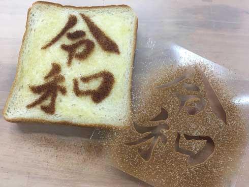 令和 トースト テンプレート 公開 食パン フェリシモ ミニツク