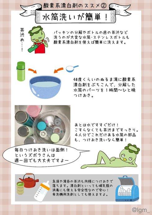 酸素系漂白剤のススメ