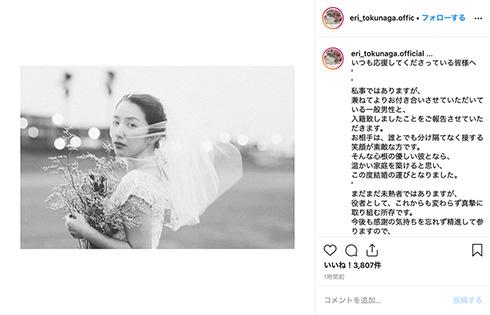 徳永えり 結婚 フラガール 女優