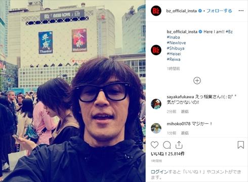 稲葉浩志 B'z NEWLOVE アルバム 渋谷駅 東急 看板 Instagram ステルス 自撮り 本人