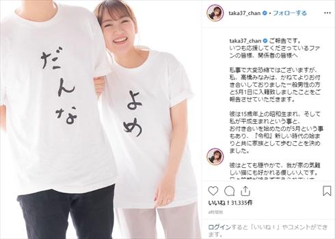 高橋みなみ 結婚 令和婚 AKB48 相手 歳上