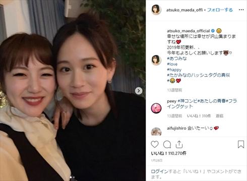 高橋みなみ 結婚 令和婚 AKB48 相手 歳上 前田敦子 篠田麻里子