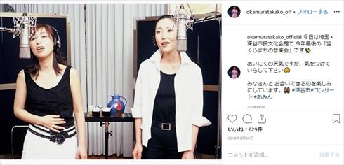 岡村孝子 急性白血病 白血病 現在 入院 Instagram あみん 加藤晴子