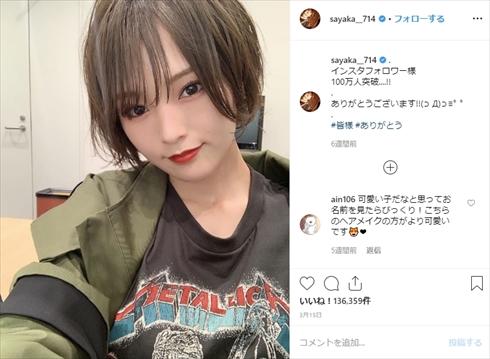 山本彩 結婚 出産 高橋みなみ NMB48 AKB48