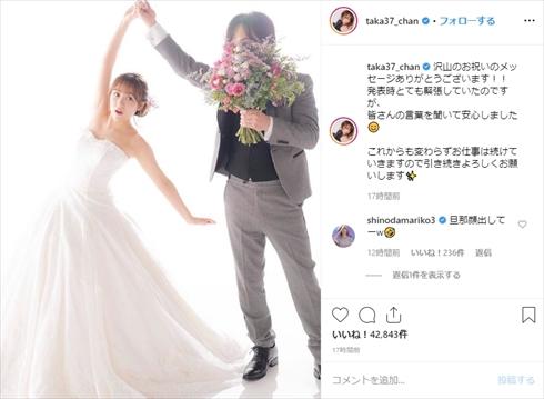 山本彩 結婚 出産 高橋みなみ NMB48 AKB48 相手15歳上 ウエディング