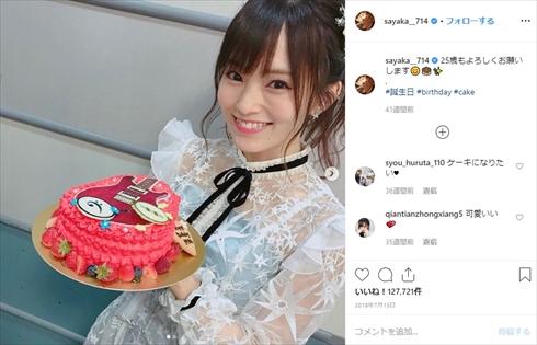 山本彩 結婚 出産 高橋みなみ NMB48 AKB48 年齢 現在