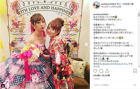 菊地亜美 姉 そっくり Instagram