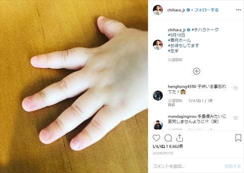 千原ジュニア 息子 パパ Instagram 親子 子ども 妻 結婚 左手