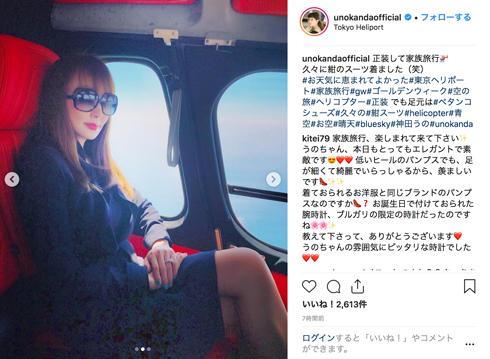 神田うの 家族旅行 ヘリ