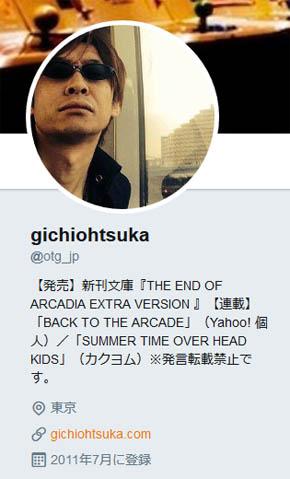 大塚ギチ 死去