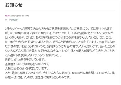 戸賀崎智信 山口真帆 炎上 ツイート 今村悦朗 細井孝宏 NGT48 卒業