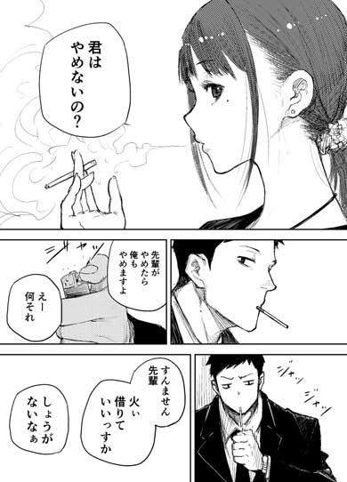 創作 漫画 俺がタバコをやめない理由 シガーキス 先輩 美人