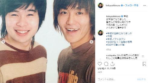 小籔千豊 平成ノブシコブシ 吉村崇 令和 一般参賀 お笑い 吉本新喜劇 Instagram