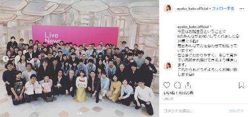 加藤綾子 女子アナ 幼少期 兄 兄弟 Instagram