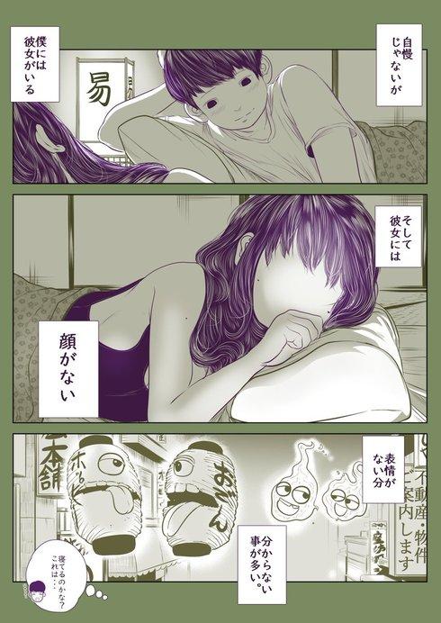 顔がない女の子05