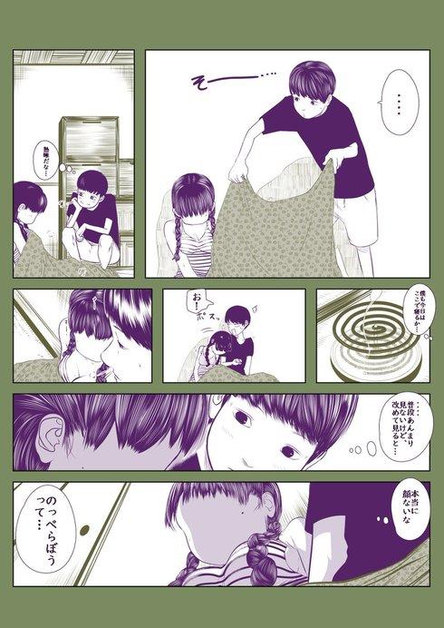 顔がない女の子07