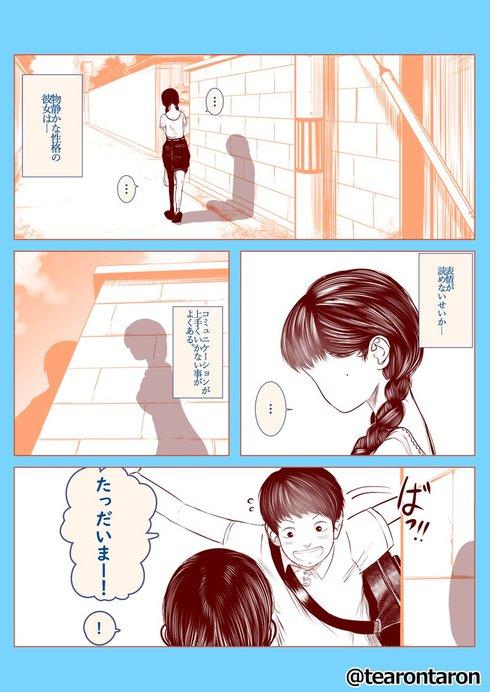 顔がない女の子10