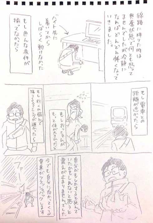 電車 ホーム 転落した人 助けた 漫画 表彰 ニュークレープ