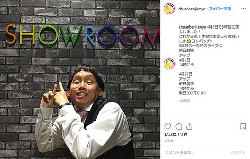 ジャルジャル 後藤淳平 福徳秀介 川本健也 お笑い芸人 コンビ 吉本興業 Instagram