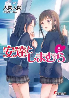 安達としまむら テレビアニメ化 女子高生 ライトノベル 入間人間