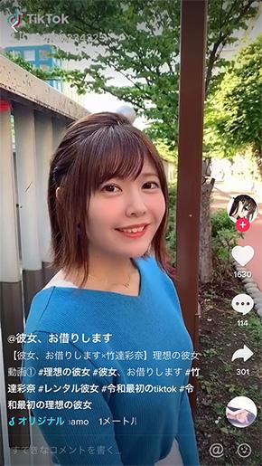 竹達彩奈 理想の彼女 レンタル彼女 彼女、お借りします TikTok