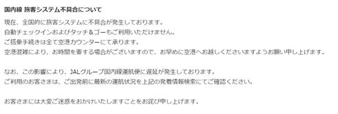 日本航空、システムトラブル発生 自動チェックインとタッチ&ゴーが利用できない状態